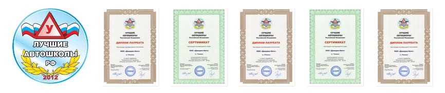 Лауреат диплома лучшие автошколы РФ 2012